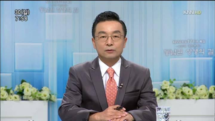 (09/30 방영) 창사17주년 특집 4부작 대토론회 <동남권 상생의 길> 3부 정서 통합