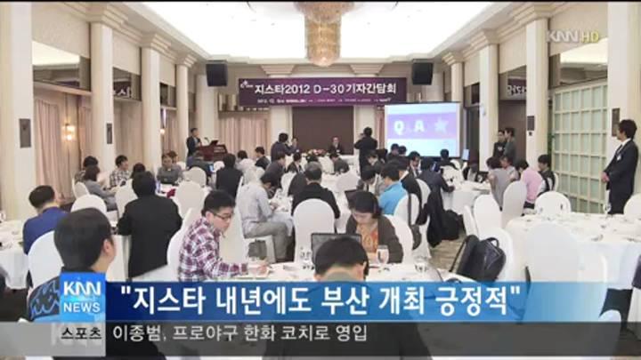 지스타 내년 부산개최 긍정적