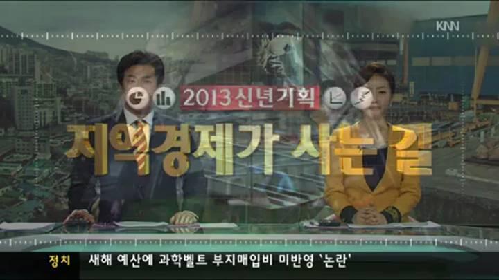 """KNN 신년기획-지역 경제 축소판 """"가라앉는 영도"""""""