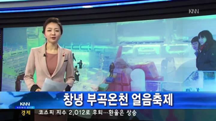 경남 창녕 부곡 얼음축제