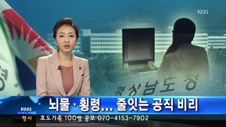 경남 공무원 비리 잇따라