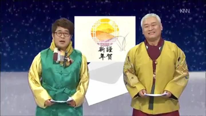 (01/04 방영) 1월4일 으랏차차 2013
