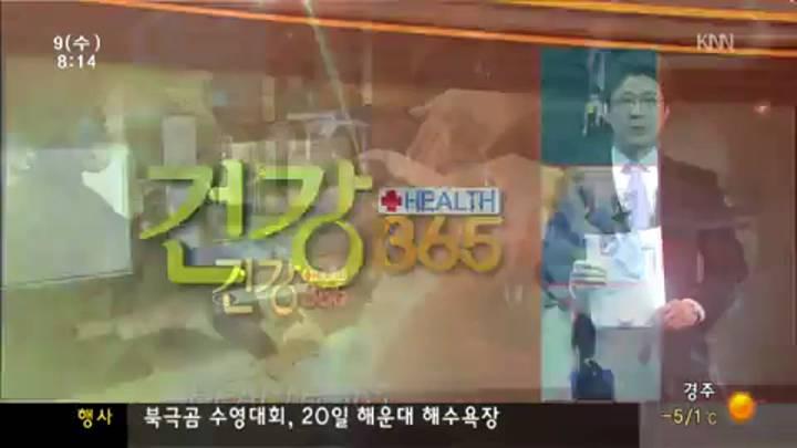 건강365-겨울철 고관절질환