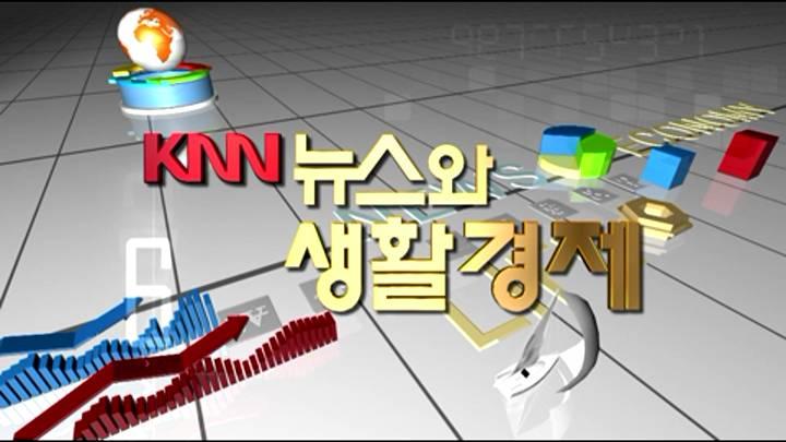 (01/17 방영) 뉴스와 생활경제