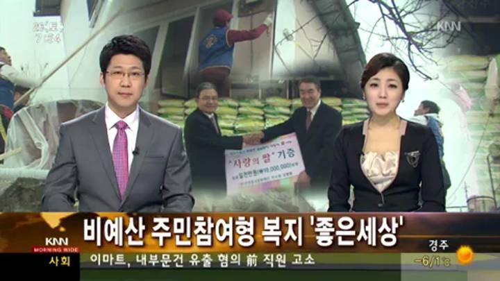 비예산 주민참여형 복지 '좋은세상'