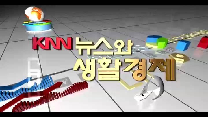 (02/12 방영) 뉴스와 생활경제