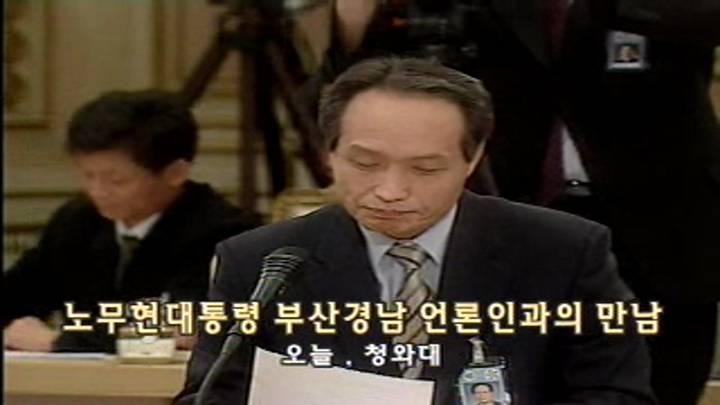 (09/24 방영) 노무현대통령 부산경남 언론인 초청 토론회