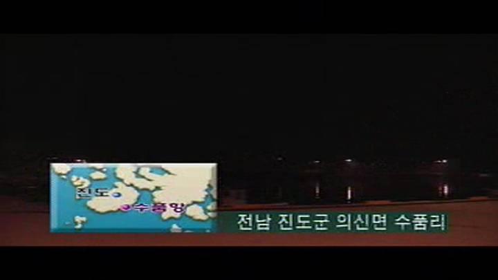 (05/10 방영) 창사10주년특별기획<新 어부사시사> 12.남도의 진미 흑상홍어