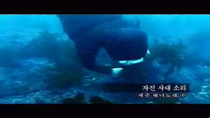 (05/10 방영) 창사10주년특별기획<新 어부사시사> 11.그녀, 바다에 서다