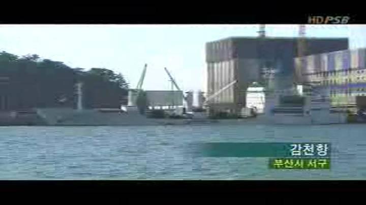(06/07 방영) 창사10주년특별기획<新 어부사시사> 28. 위기의 바다 동해