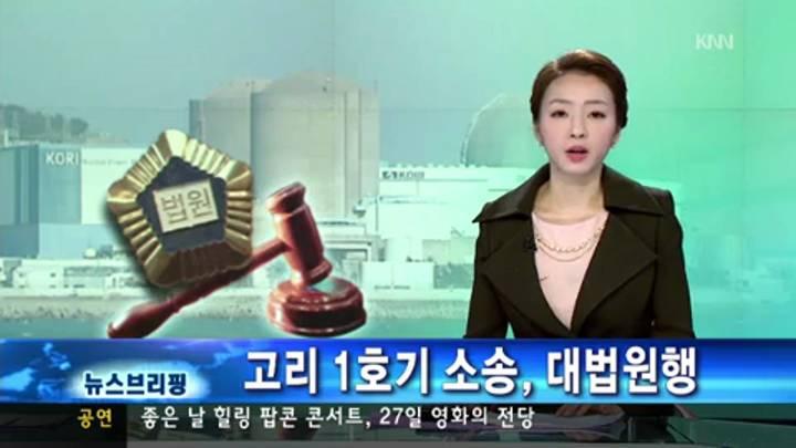 뉴스 브리핑 –20일