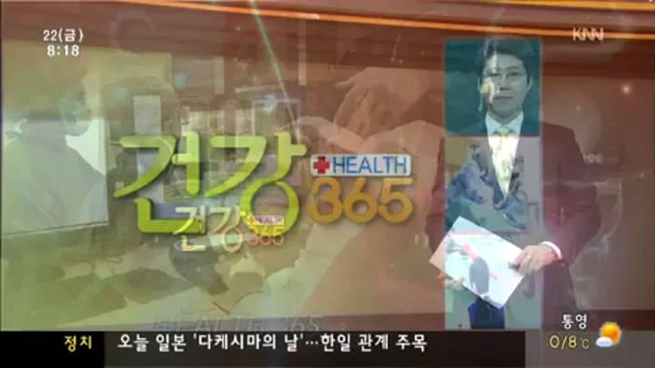 건강 365(감기와 비염')