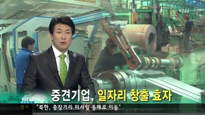 '알짜 중견기업' 고용창출 앞장!