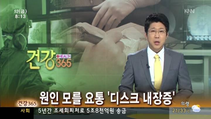 건강365-원인 모를 요통 '디스크 내장증'