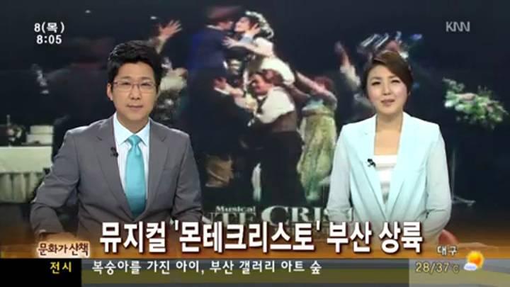 문화가 산책-뮤지컬 '몬테크리스토' 부산 상륙