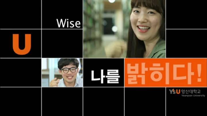 (08/14 방영) 특집 2014 지역대학을 가다 – 영산대학교
