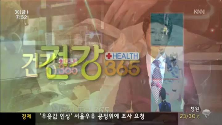 건강 365(만성 신부전)