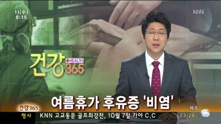 건강365-여름휴가 후유증 '비염'