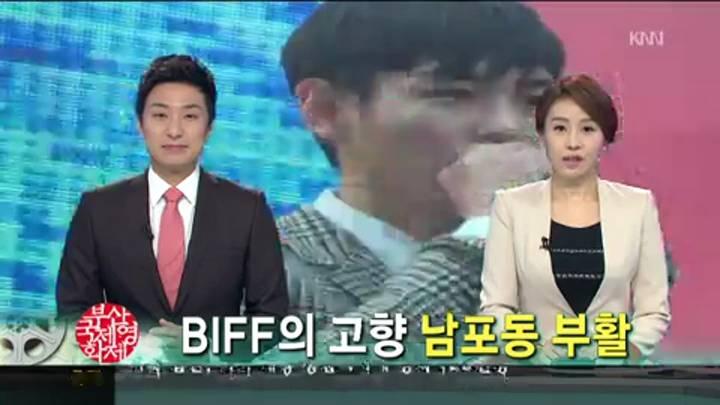 'BIFF 고향' 남포동 살아난다!