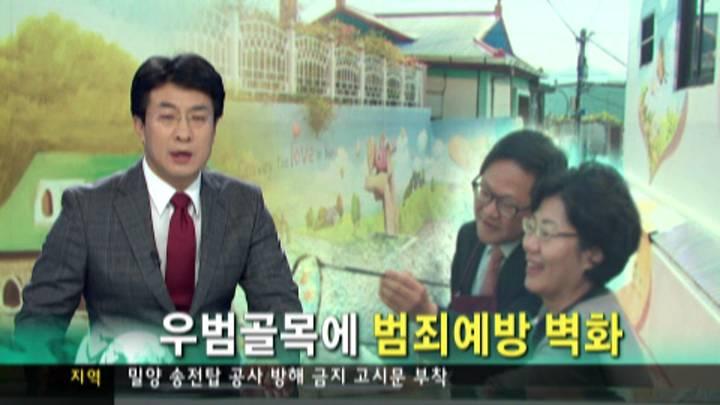 '김길태 사건' 덕포동에 범죄예방 디자인 접목