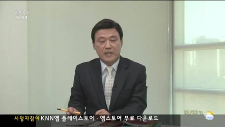 인물포커스-현영희 국회 교육문화체육관광위원