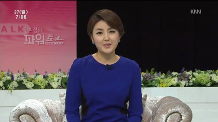 (10/27 방영) 김의기 전세계무역기구 참사관, 박수근 엘시티 대표