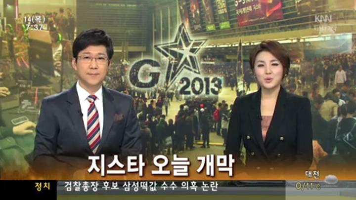 지스타 2013 오늘 개막