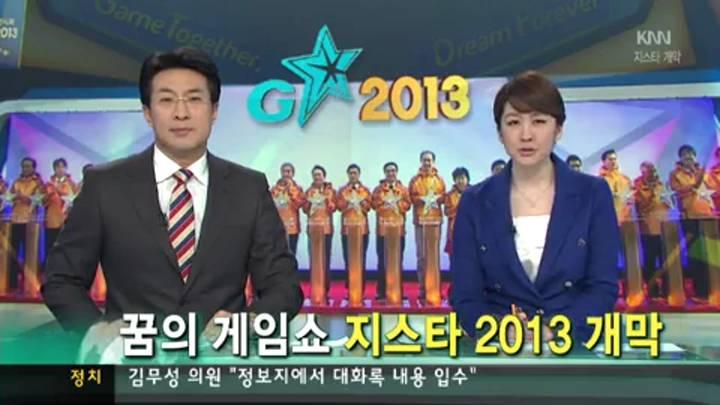꿈의 게임쇼 지스타 2013 개막