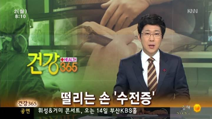 건강365-떨리는 손 '수전증'