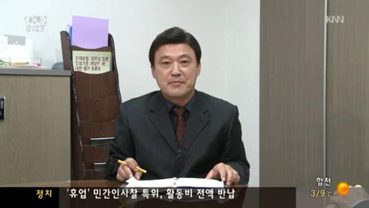 인물포커스-조경태 민주당 최고위원