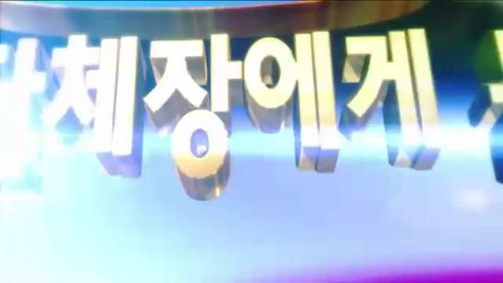 (01/01 방영) 2014 신년특집 동남권의 미래 수도권 단체장에게 듣는다 1부