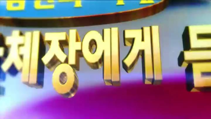 (01/01 방영) 2014 신년특집 동남권의 미래 수도권 단체장에게 듣는다 2부