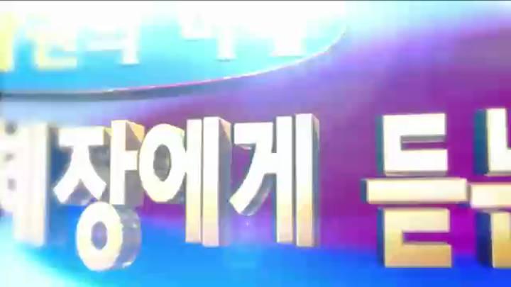(01/01 방영) 2014 신년특집 동남권의 미래 수도권 단체장에게 듣는다 3부
