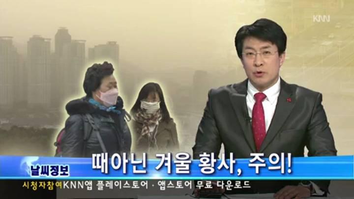 날씨정보-늘어난 겨울황사