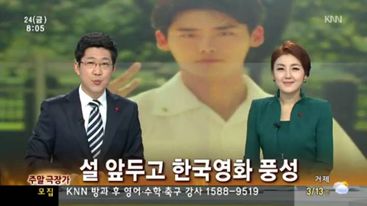 주말 극장가-설 앞두고 한국영화 풍성
