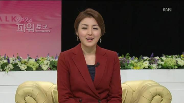 (02/16 방영) 정희정의 파워토크