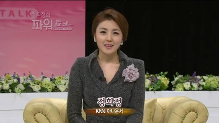 (03/09 방영) 정희정의 파워토크