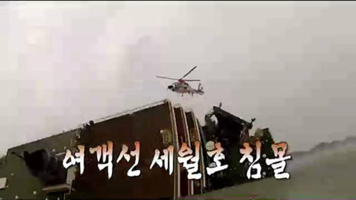 (04/20 방영) 세월호 사태 긴급진단