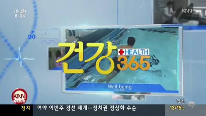 건강365-노안최신교정술
