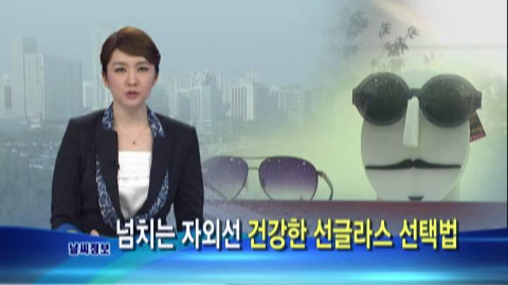 날씨정보-넘치는 자외선, 건강한 선글라스 선택법