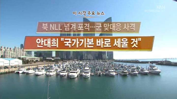 이시각주요뉴스2