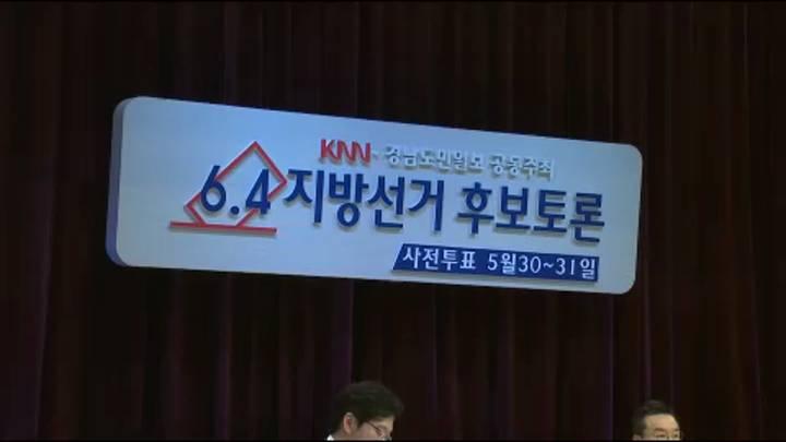 (05/27 방영) 6.4지방선거 후보토론 <경남도지사>