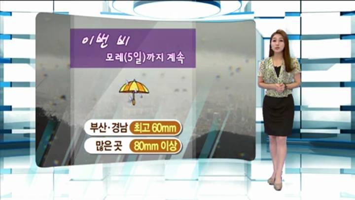 모닝와이드-날씨-모레(6월5일)까지 비