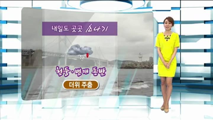 6월 10일(화) 뉴스아이 날씨