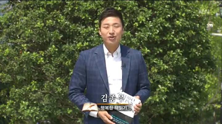 (07/08 방영) 7월 8일(김상범 동아대병원장)