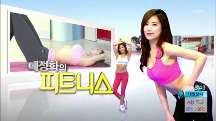예정화의 피트니스-허벅지운동
