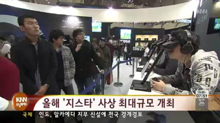 지스타 홍보간담회 개최