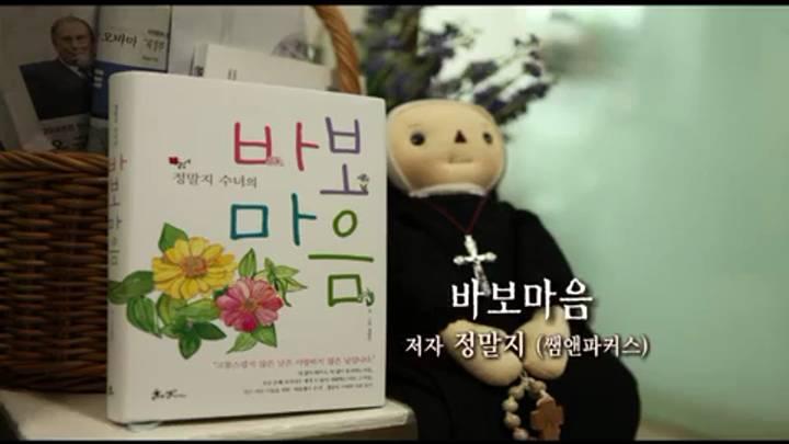 (10/05 방영) 10월 5일(정말지 마리아수녀회 대표)