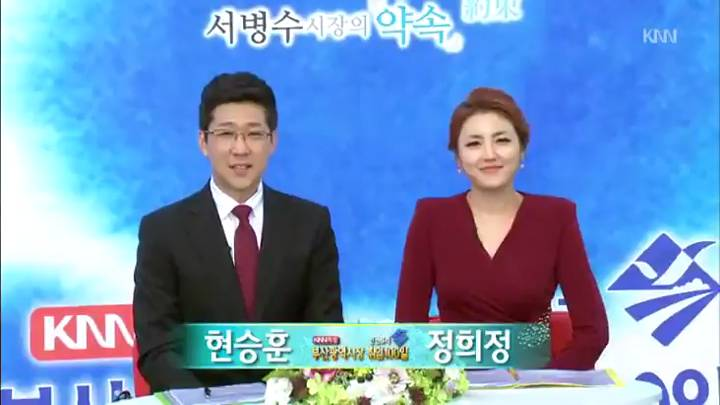 (10/07 방영) 특집 민선6기 부산광역시장 취임 100일