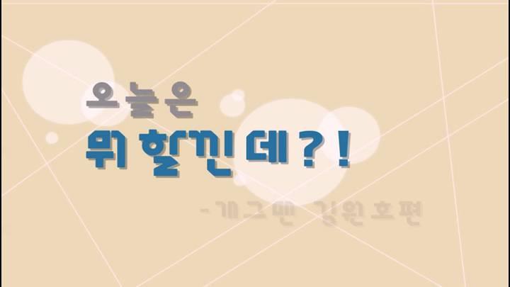 웃음빵빵 노둘베스트 개그맨 김원효편